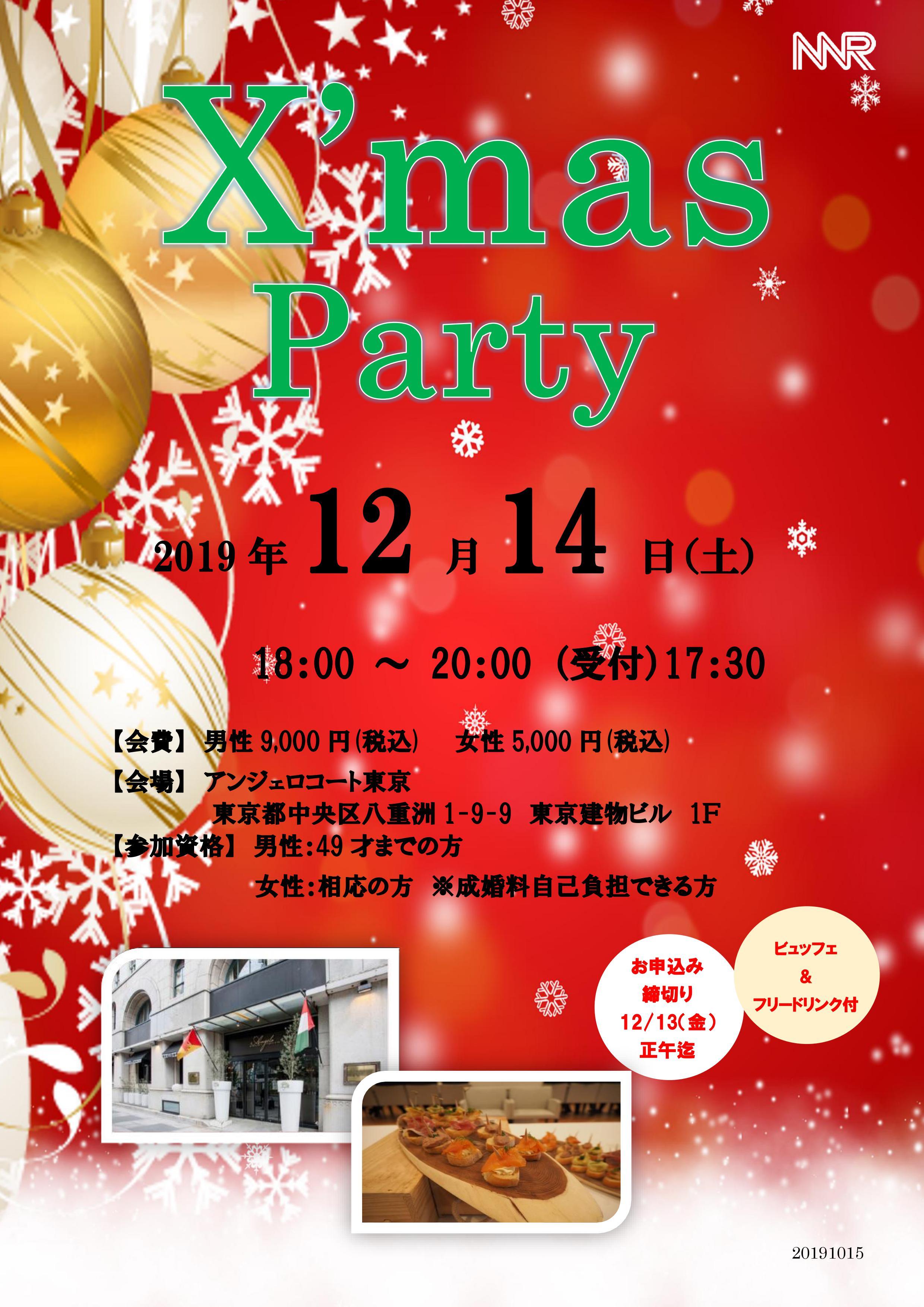 クリスマスパーティ♪2019年