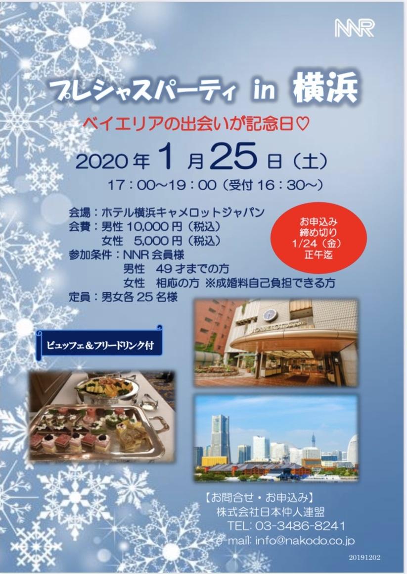 プレシャスパーティーIN横浜ベイエリアの出会いが記念日♡