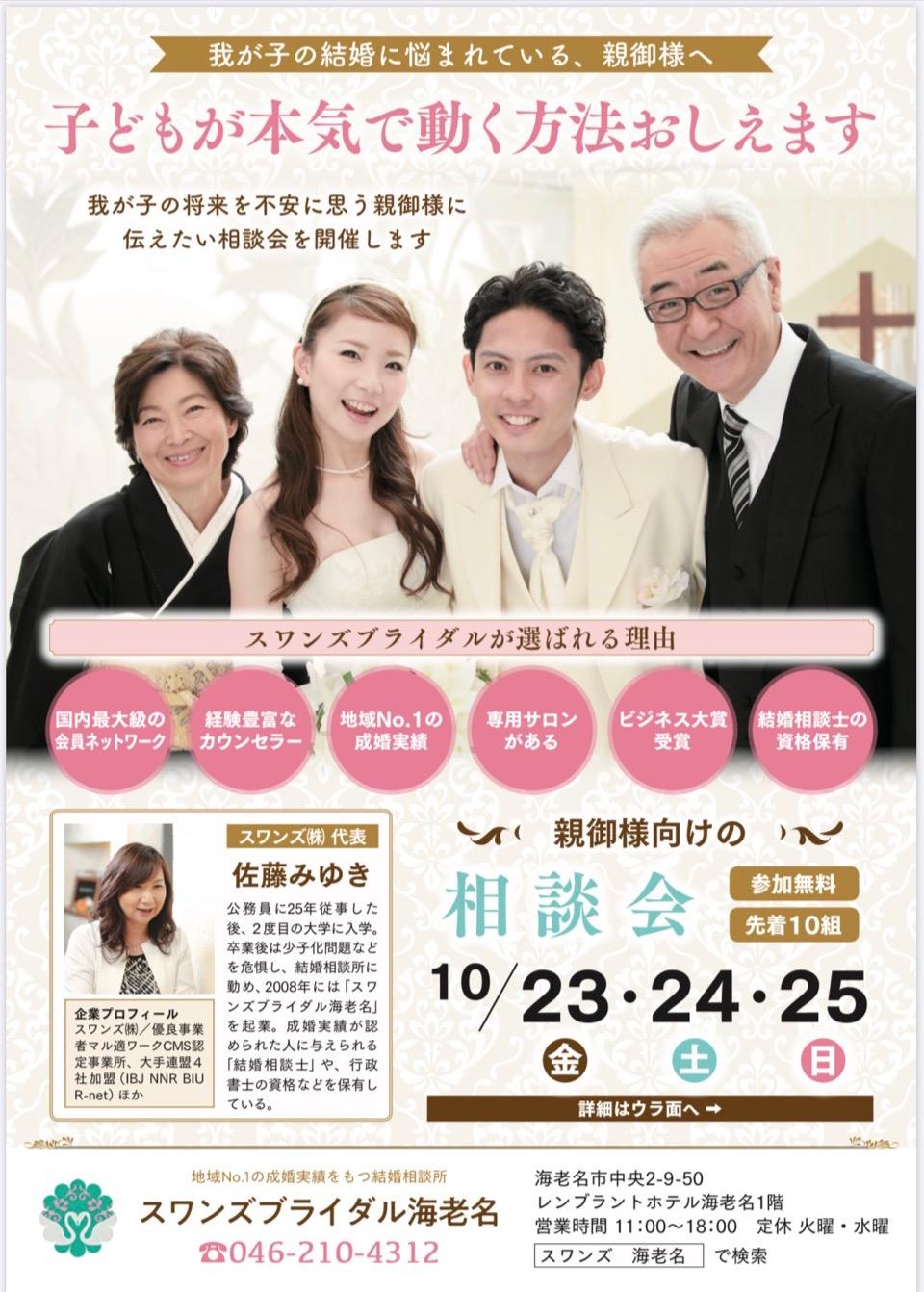 親御様向けの結婚相談会 10/23・24・25