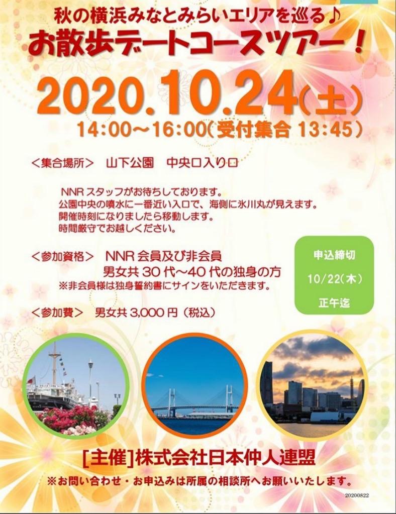 秋の横浜デートコースツアー