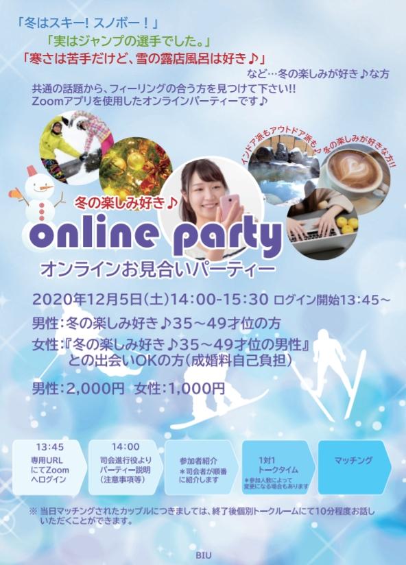 オンラインお見合いパーティー 冬の楽しみ好き